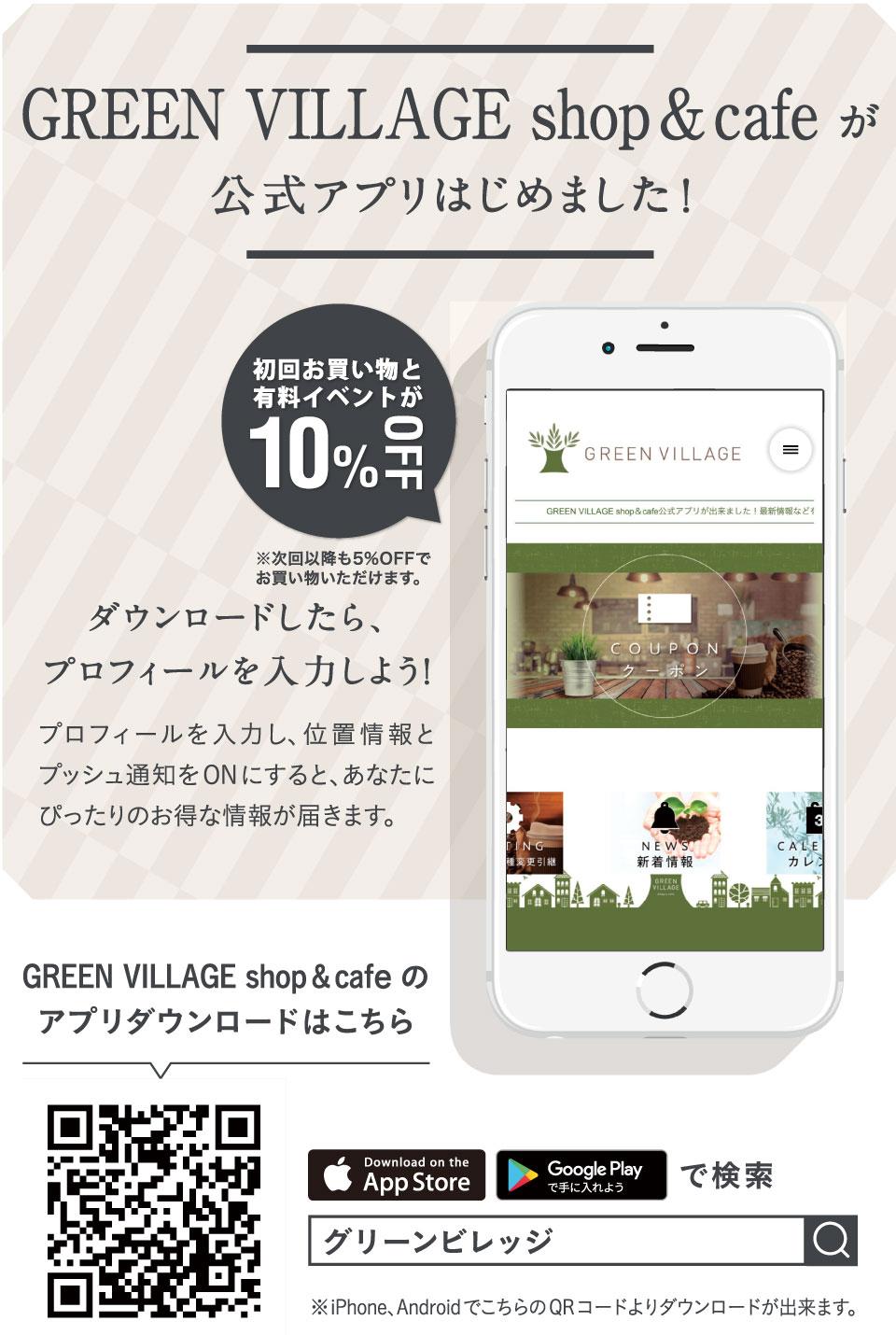 GREEN VILLAGE グリーンビレッジ 公式アプリ