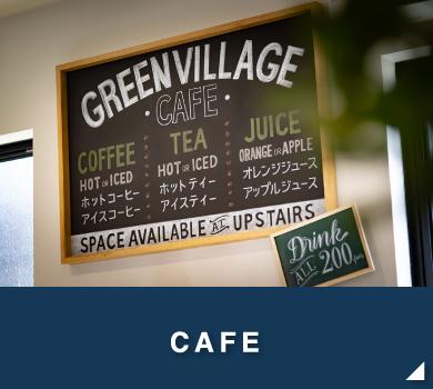 GREEN VILLAGE グリーンビレッジ カフェ